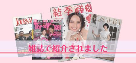 雑誌に紹介されました